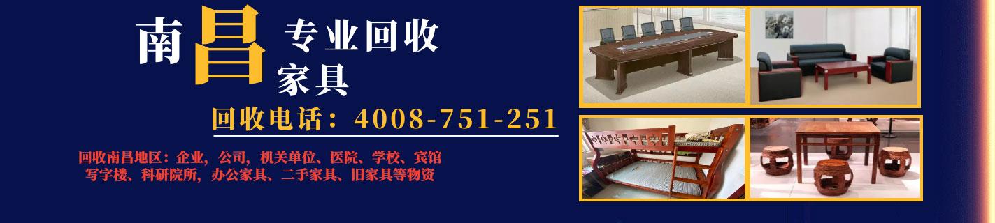 南昌回收高档家具
