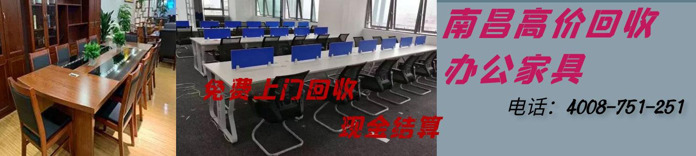 南昌办公家具回收